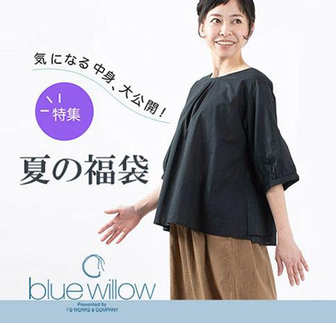 2020 blue willow 夏の福袋