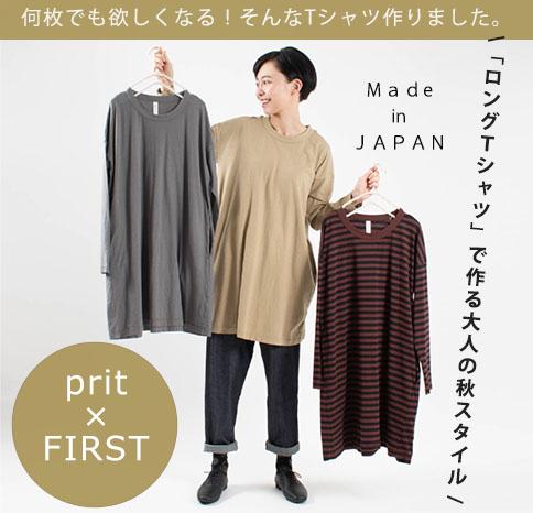 prit×FIRST【別注】フレアロングTシャツ