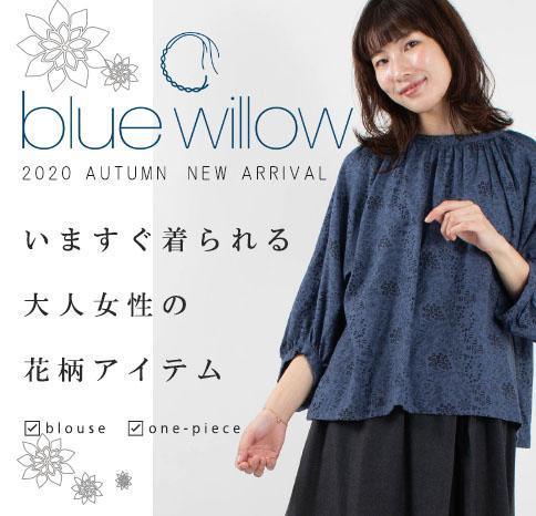 大人女性のためのFlowerアイテム【blue willow】