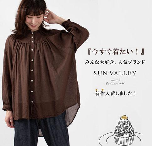 SUN VALLEY 『今すぐ着たい』ブラウス特集!