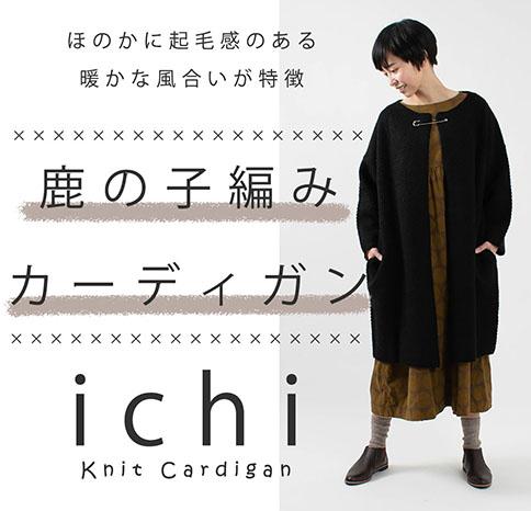 毎年人気!鹿の子編みカーディガン【ichi】