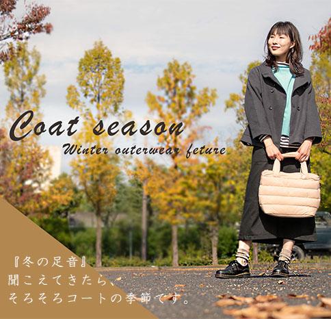 冬の始まりコート特集