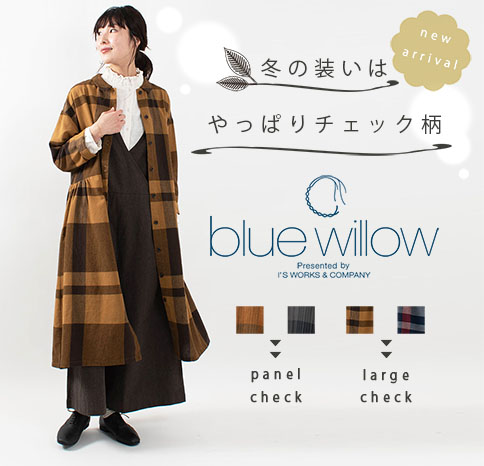 冬の装いはやっぱりチェック柄【blue willow】