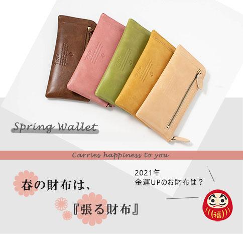 2021年 縁起の良い「春財布」
