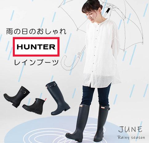 雨の日のおしゃれなレインブーツ【HUNTER】