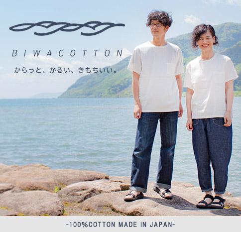 軽くて涼しい【BIWACOTTON】が生み出す奇跡の着心地!