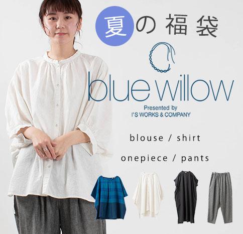 blue willow夏の福袋
