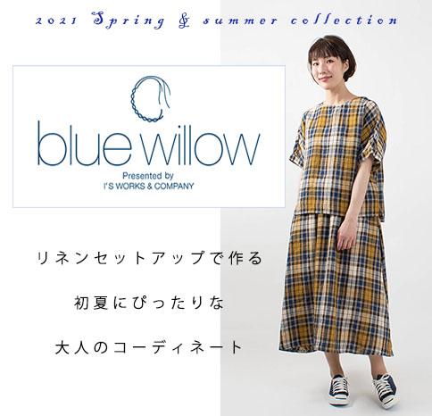 リネンセットアップで作る初夏のコーディネート【blue willow】