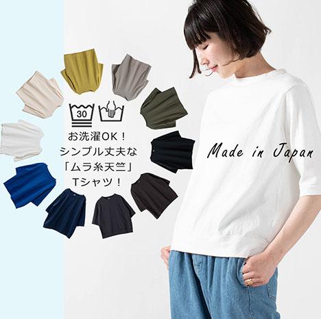 お洗濯OK!シンプル丈夫なムラ糸天竺Tシャツ!