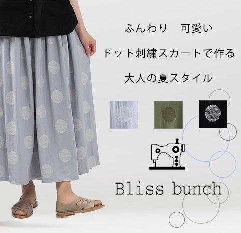 ドット刺繍スカートで作る大人の夏スタイル【Bliss bunch】