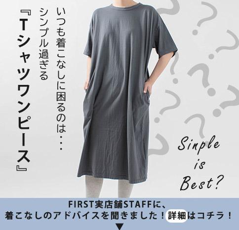「Tシャツワンピース」オシャレに着こなすには?