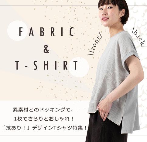 一枚でおしゃれなデザインTシャツ