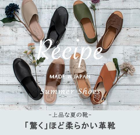 【Recipe】夏の上品なレザーシューズ