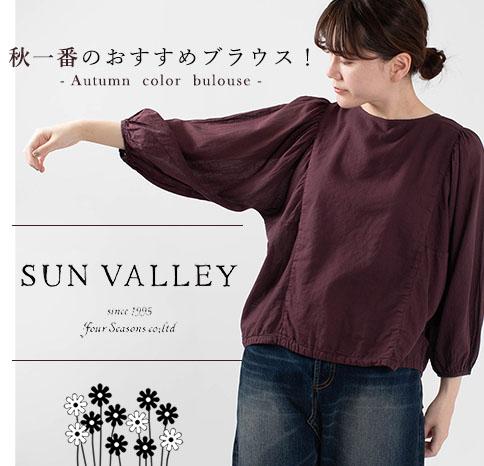 秋一番おすすめブラウス!【SUN VALLEY】
