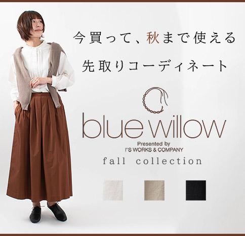 今買って、秋まで使える。先取りコーデ【blue willow】