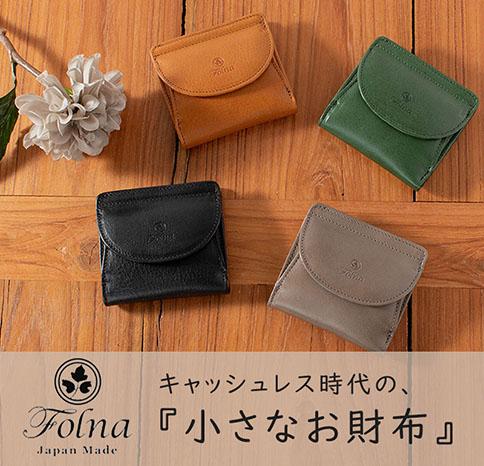 キャッシュレス時代の『小さいお財布』【Folna】