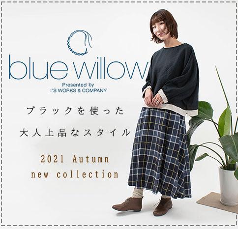 ブラックを使った、大人上品なスタイル【blue willow】