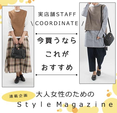 今買うならこれがおすすめ!【Style Magazine】