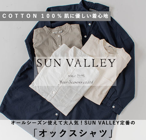 【SUN VALLEY】定番人気のオックスシャツ