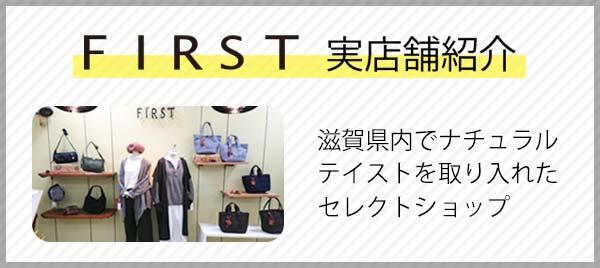 FIRST実店舗紹介