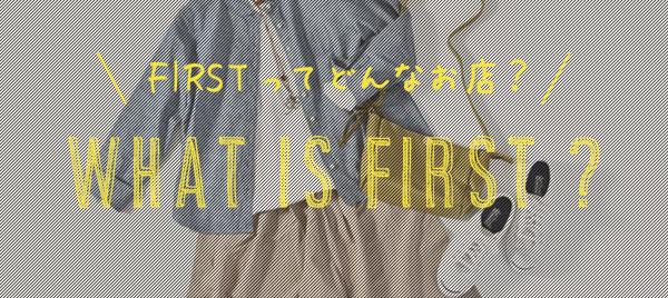 FIRSTについて