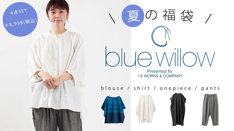 blue willow-happybag