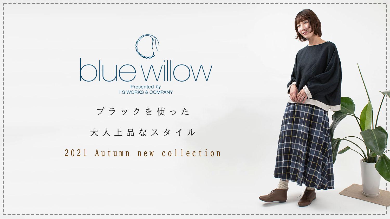 bluewillow-ブラック特集9/10