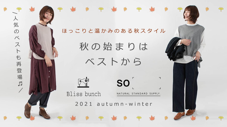 blissbunch/soベスト特集9/3