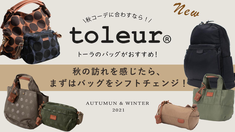 toleur-autumn