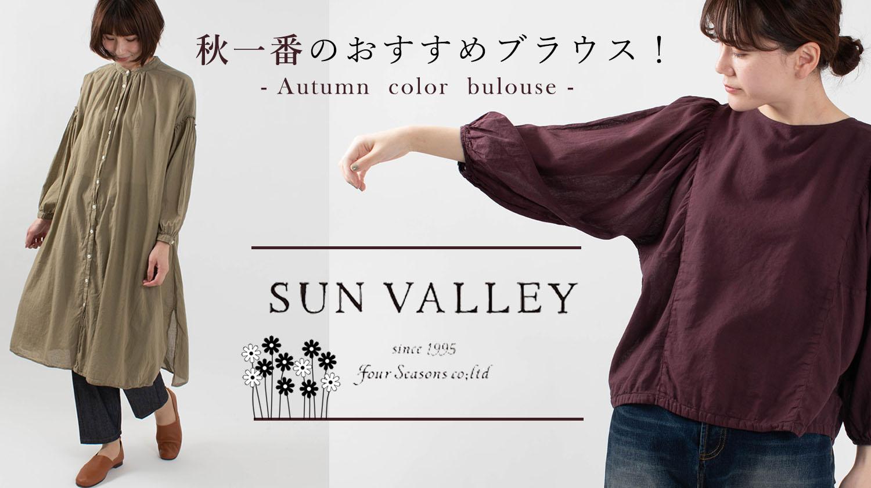 SUN VALLEI 秋のブラウス