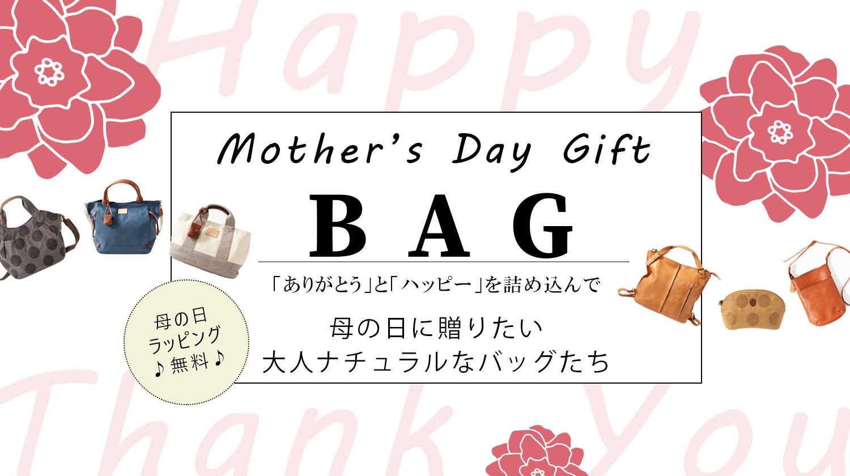 母の日ギフトバッグ