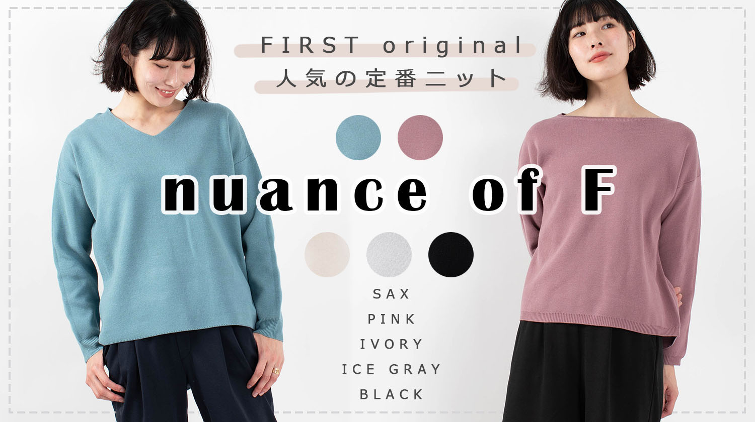 nuance of F 新色