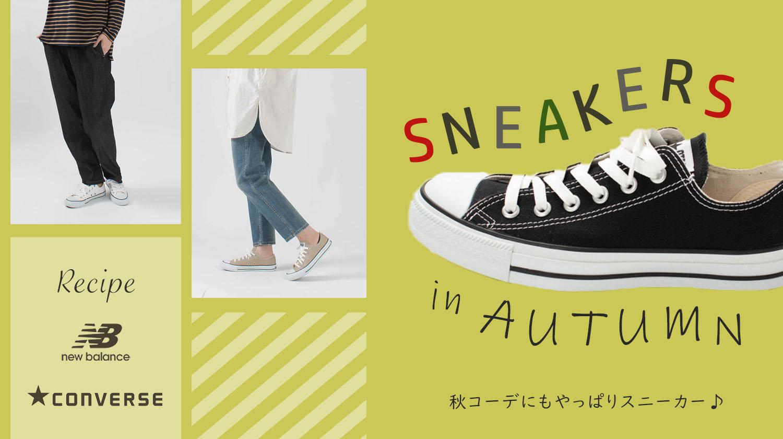 sneakers-in-autumn